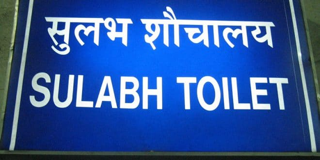 Toiletten Kerala