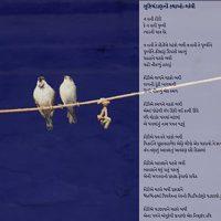 poem_harish-meenashru