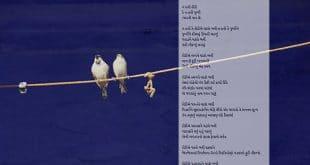 Anfang eines Gedichts von Harish Meenashru, Foto: Nevil Zaveri